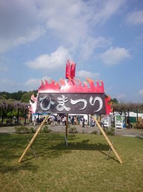 笠間 陶炎祭の看板