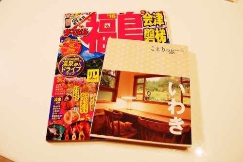 福島 いわき ガイドブック