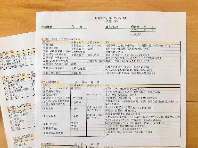 転勤族の引っ越し準備やることリスト(子連れ編)