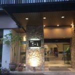 いわき湯本温泉こいと旅館入口