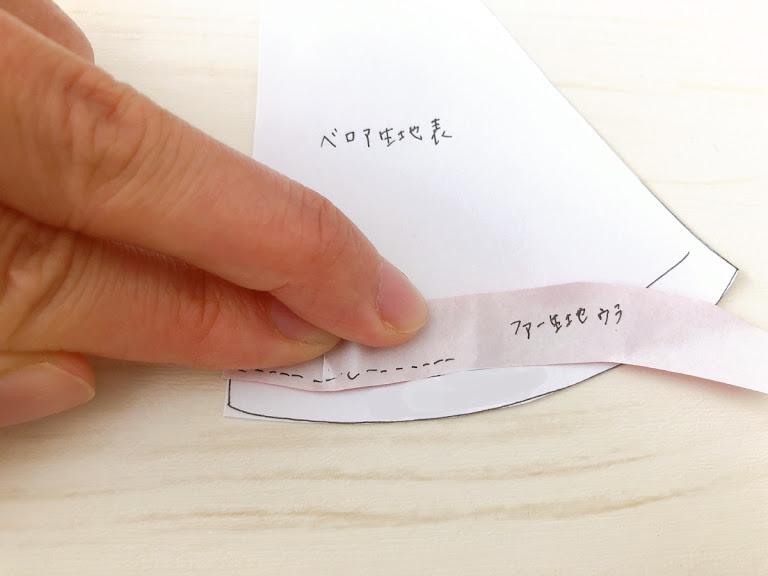 ケープに縁取りを付ける方法