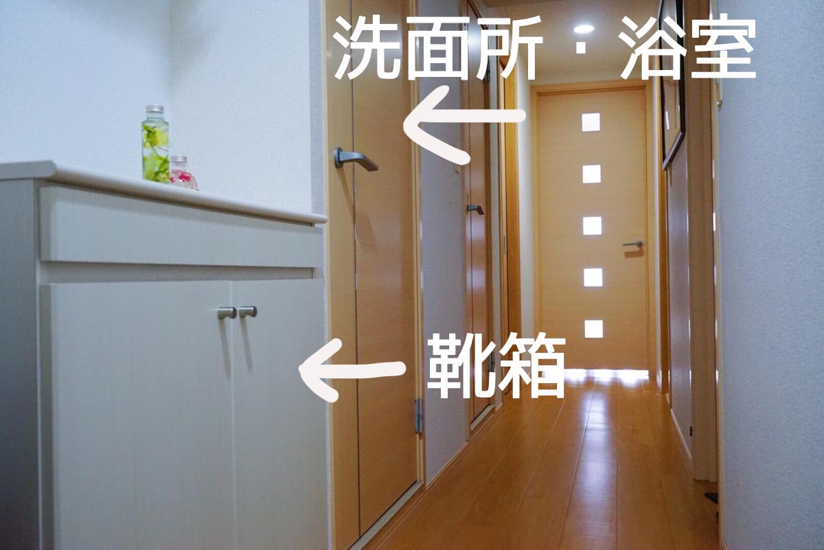 玄関と洗面所・浴室が近い