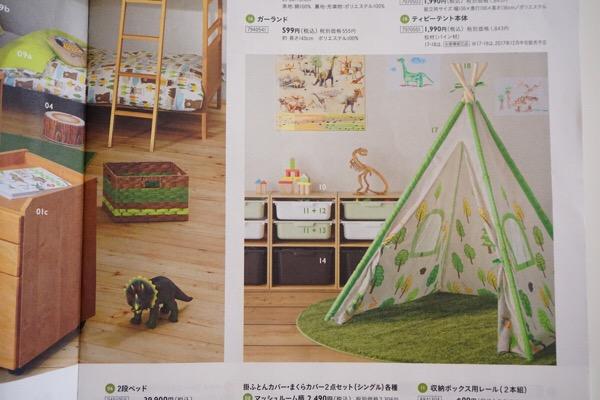 ニトリのカタログ子供部屋