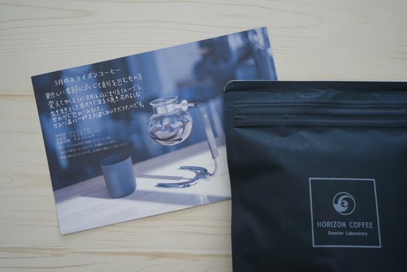 ホライズンコーヒーのコーヒー豆