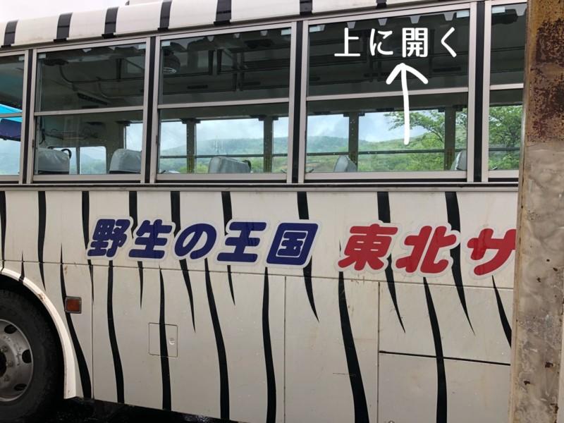 東北サファリパークの窓が上に開くバス