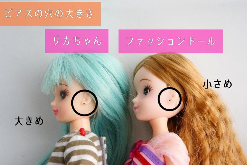 ディズニーのファッションドールとリカちゃんのピアスの穴の比較
