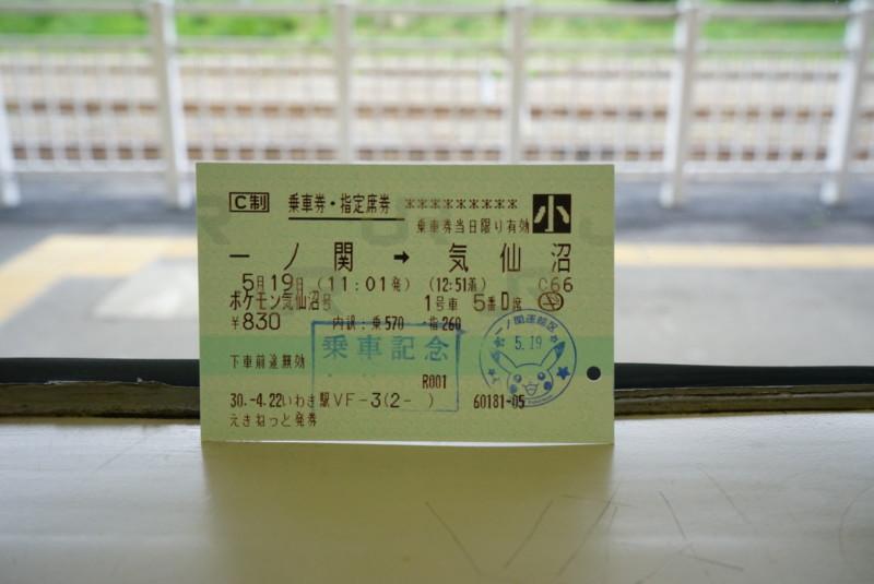ポケモントレイン気仙沼号の切符