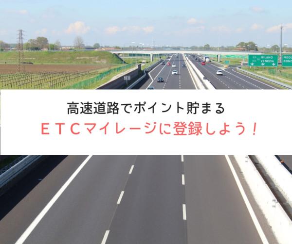 高速道路を走ってポイント貯めてお得に!ETCマイレージに登録しよう!