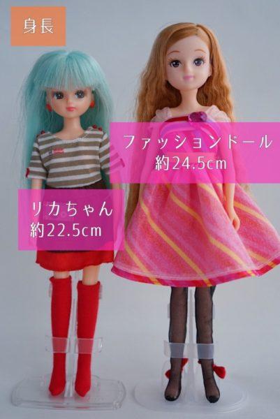 ディズニーのファッションドールとリカちゃんの身長の比