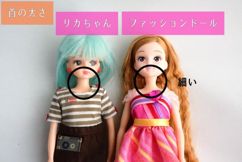 ディズニーのファッションドールとリカちゃんの首の比較