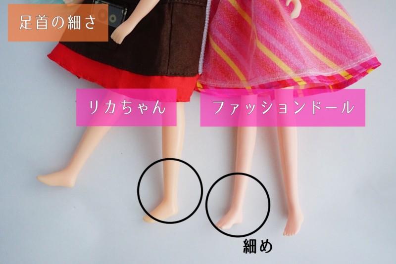 ディズニーのファッションドールとリカちゃんの足首の比較