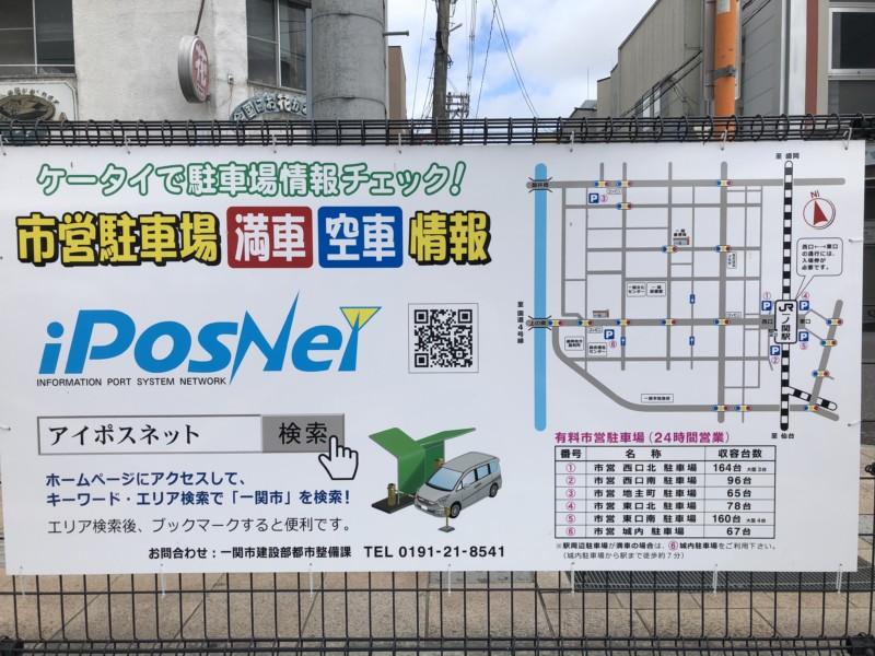 一ノ関駅 市営駐車場