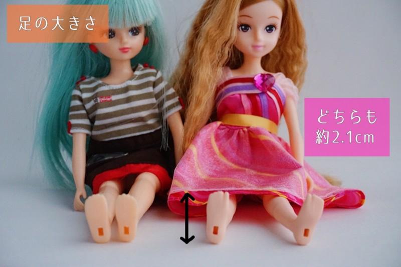 ディズニーのファッションドールとリカちゃんの足の大きさ比較