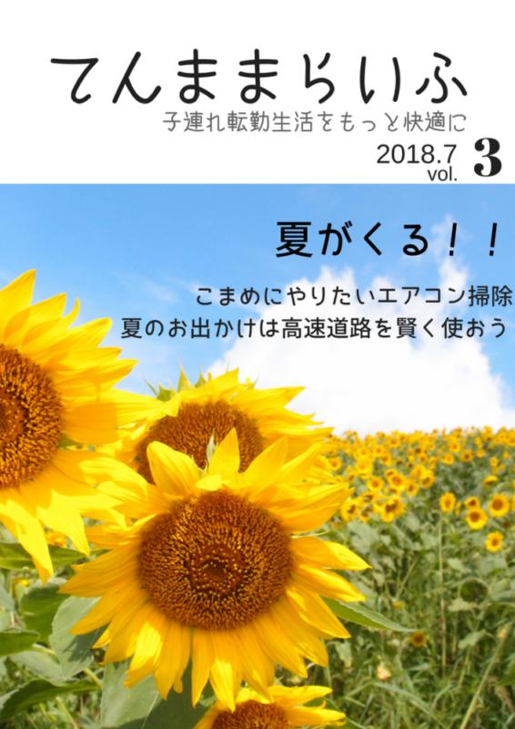 月刊てんままらいふ 2018年7月