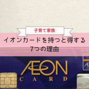 子育て家族がイオンカードを持つと得する7つの理由