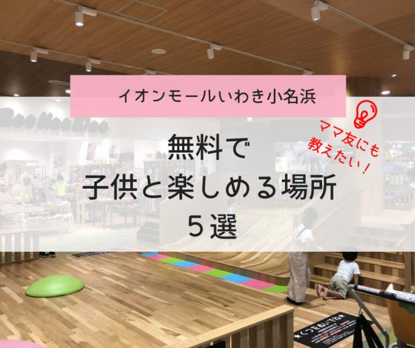 イオンモールいわき小名浜で無料で子供と楽しめる場所5選