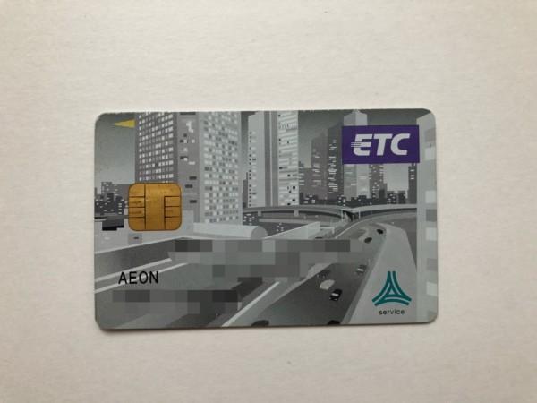 イオンのETCカード