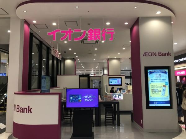 イオンモール小名浜のイオン銀行