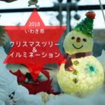 いわき市のクリスマスツリーとイルミネーション2018