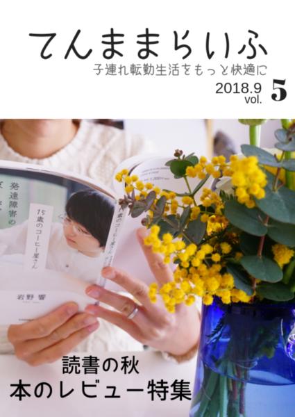 月刊てんままらいふ 2018年9月
