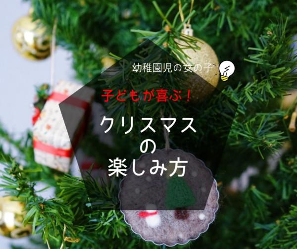 子どもが喜ぶクリスマスの楽しみ方