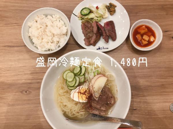 牛たん炭焼利休 盛岡冷麺セット
