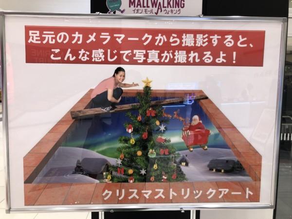 イオンモールいわき小名浜のトリックアートのフォトスポット
