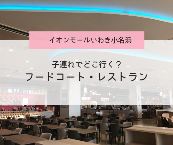 イオンモール小名浜のフードこととレストラン。子連れでどこ行く?