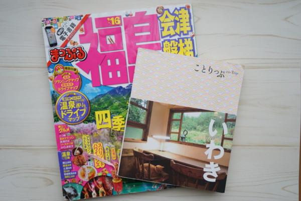 福島県といわき市のガイドブック