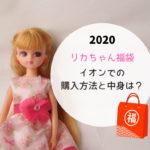 リカちゃん福袋2020年版。イオンでの購入方法と中身予想!