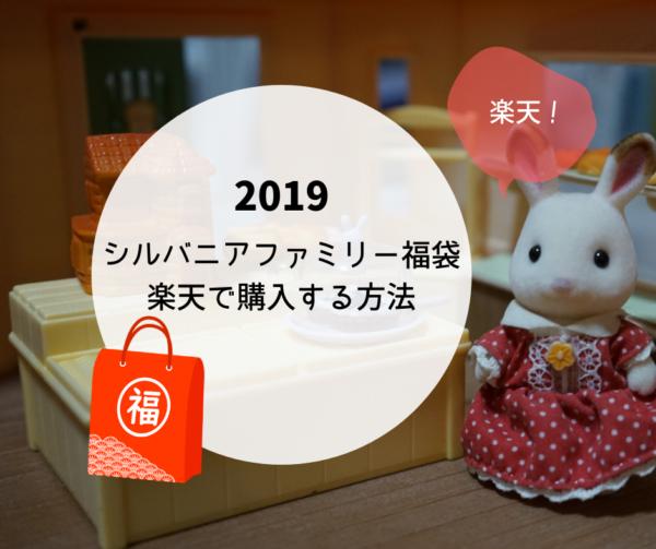 2019年シルバニアファミリーの福袋を楽天で購入する方法