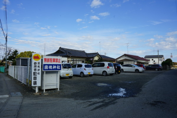 國魂神社の駐車場