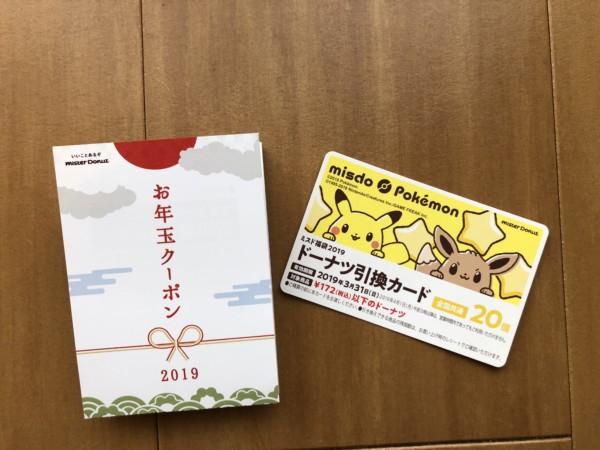 ポケモン福袋2019年の2,160円の中身