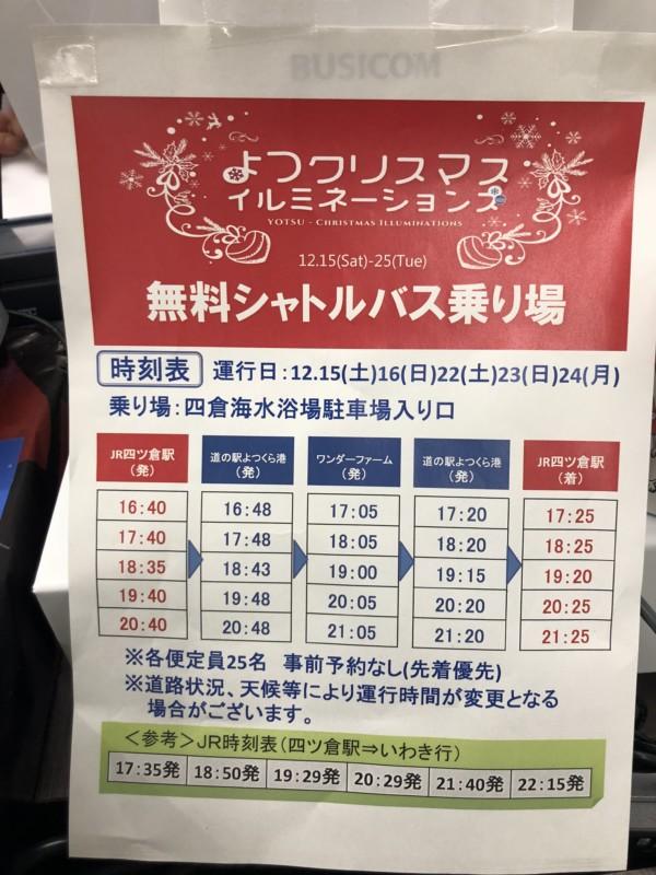 よつクリスマスイルミネーション2018シャトルバス