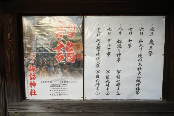 小名浜諏訪神社の初詣情報