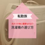 大きさの他に何を重視する?現役転勤族が教える洗濯機の選び方
