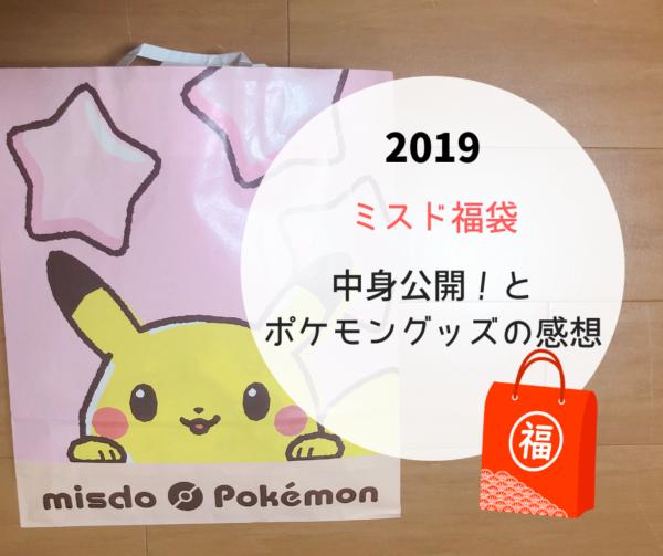 ミスド福袋2019!中身公開とポケモングッズの感想!