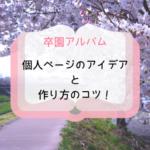 卒園アルバムの個人ページのアイデアと作り方のコツ!