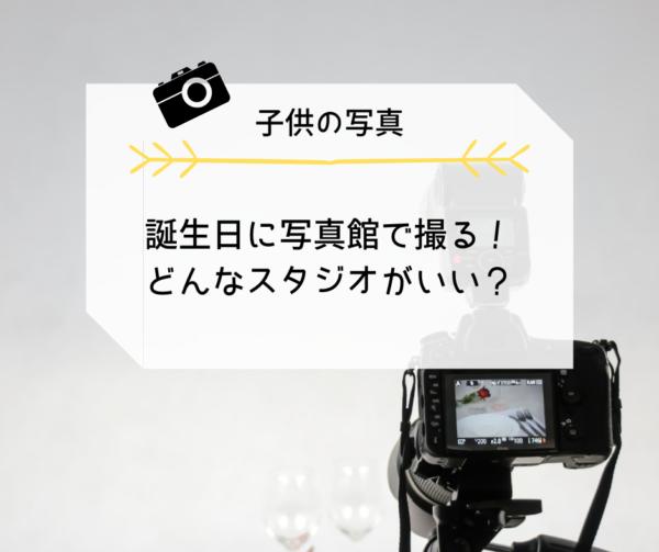 子供の誕生日に写真館で撮るなら、どんなスタジオを選ぶといい?
