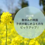春休みの映画で子供が楽しめるものをピックアップ!2019年版