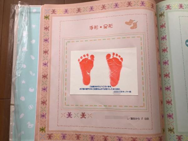 アルバムの手形足形のページ