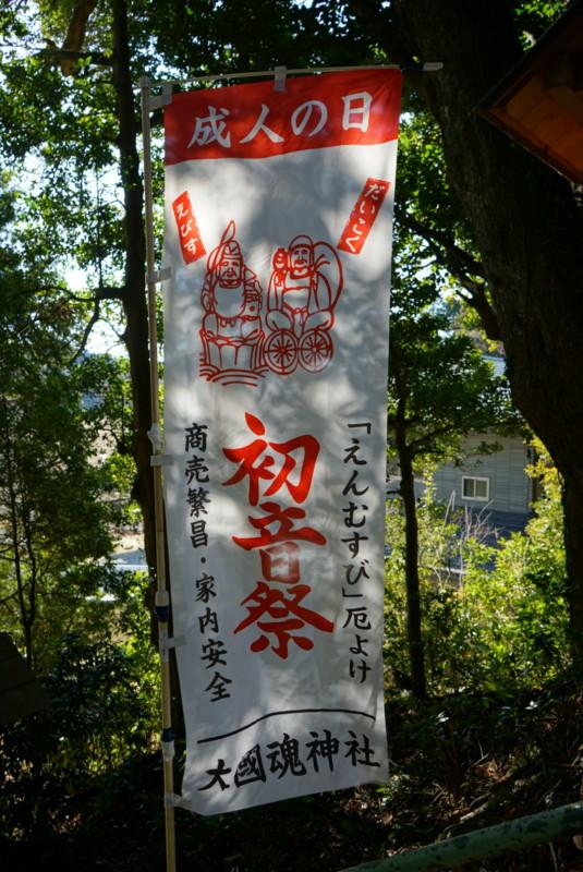 いわき市大國魂神社の初音祭
