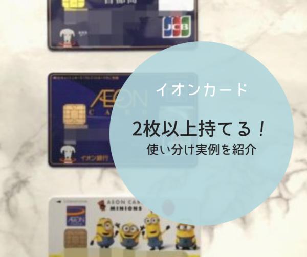 イオンカードは2枚以上持てるよ!使い分け実例を紹介します。