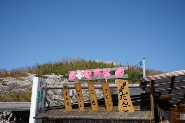 花見山公園手前の甘味処