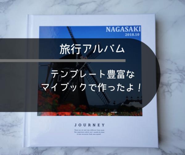 旅行アルバムをテンプレート豊富なマイブックで作ってみたよ!