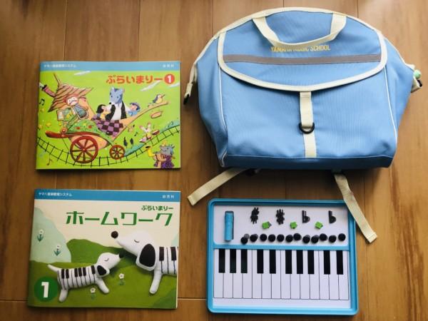 ヤマハ音楽教室で最初に揃える教材