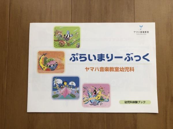 ヤマハ音楽教室幼児科体験ブック