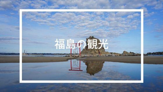 福島の観光