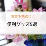 賃貸生活を快適にする、1万円以下の便利グッズ5選。