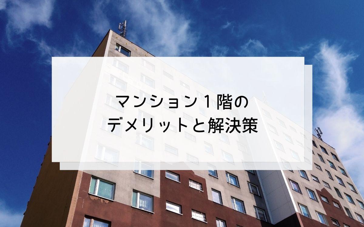 賃貸マンション1階のデメリット。回避術も教えます!